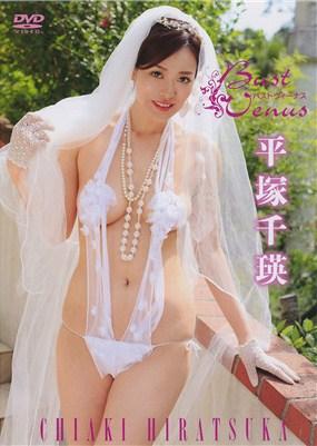 [GRD-010] Bust Venus 平塚千瑛 Chiaki Hiratsuka