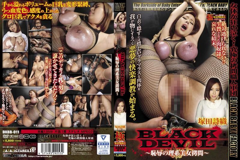 [DXBB-011] – Black Devil 恥辱の理系美女拷問