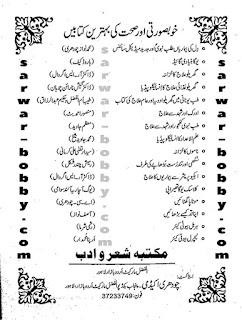 Gharelu Ilaj Ka Khazana by Dr. S Agarwal