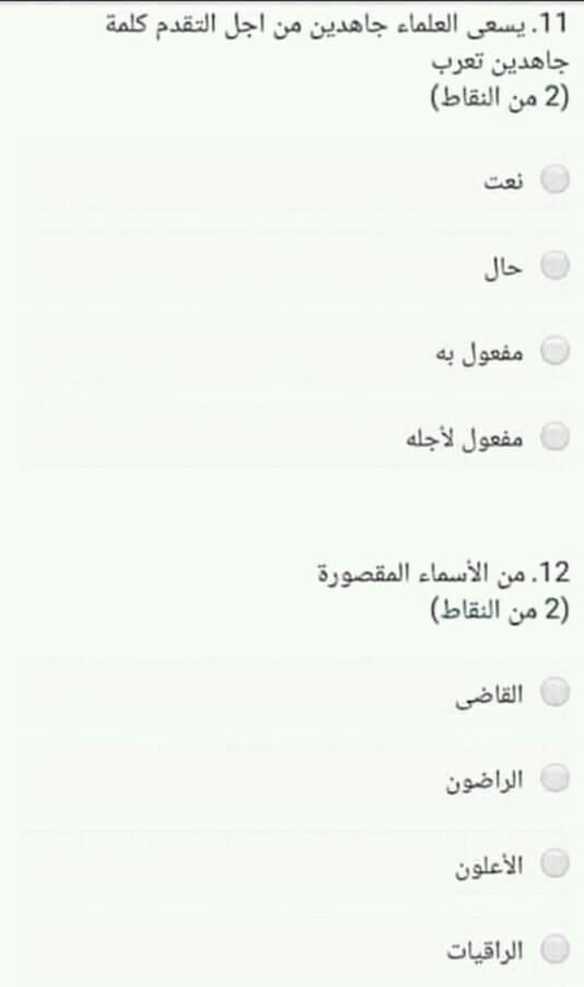 امتحان تجريبي الكترونى في مادة اللغة العربية للصف الاول الثانوي ترم ثاني بالاجابات  11