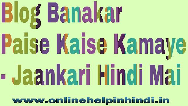 Blog-Banakar-Paisa-Kaise-Kamaye-Jankari-Hindi-Me