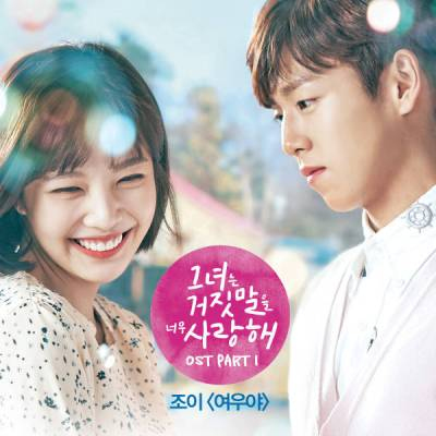 Lyric : Joy (Red Velvet) - Fox (OST. The Liar and His Lover)