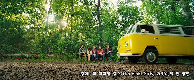더 파이널 걸스(The Final Girls, 2015) scene 02
