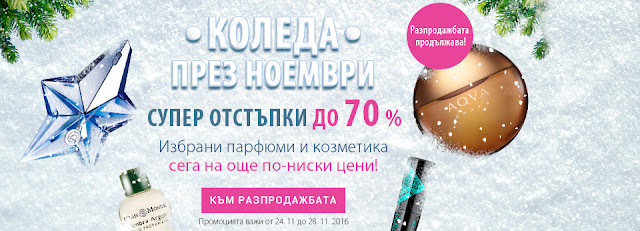 http://www.parfimo.bg/noemvriiska-razprodajba
