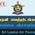 பதவி வெற்றிடங்கள் - இலங்கை விமானப்படை (Air Force).