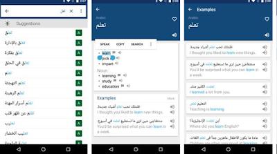 arabic-english, english-arabic, Dictionary, تطبيقات أندرويد, بدون أنترنت, ترجمة, عربي-انجليزي, انجليزي-عربي, معجم,