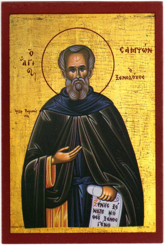 ΝΕΚΡΟΣ ΓΙΑ ΤΟΝ ΚΟΣΜΟ: Άγιος Σαμψών ο Ξενοδόχος, ο πατέρας των νοσοκομείων