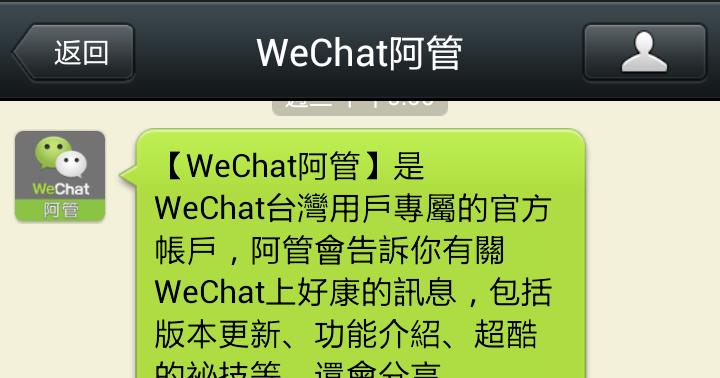 WeChat微信 2017.07.23 - 可以取代LINE的手機通訊軟體 [Android/iOS] - 阿榮福利味 - 免費軟體下載