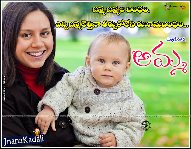 on of the best Telugu Quotes and Nice Wishes online, Top Telugu Mother Love Messages and Greetings, Cute Telugu Best Wishes online, Telugu Latest Good Mother Messages and Greetings, Telugu Awesome Mothers Day Special Telugu quotes, Mother messages in telugu, amma telugu Meaning Quotes inspiring Thoughts, Mother's Love feelings images in Telugu, Indian Mother quotes in telugu, Good Feelings quotes about mother, amma nanna quotes in telugu language, Mother Love Heart Touching Birth Quotes in Telugu language,