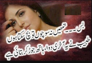 Urdu Poetry | Romantic Poetry | Urdu Romantic Poetry | Romantic Shayari | Urdu Poetry World,Urdu Poetry,Sad Poetry,Urdu Sad Poetry,Romantic poetry,Urdu Love Poetry,Poetry In Urdu,2 Lines Poetry,Iqbal Poetry,Famous Poetry,2 line Urdu poetry,Urdu Poetry,Poetry In Urdu,Urdu Poetry Images,Urdu Poetry sms,urdu poetry love,urdu poetry sad,urdu poetry download,sad poetry about life in urdu