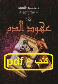 تحميل رواية عهود الدم pdf حسين السيد
