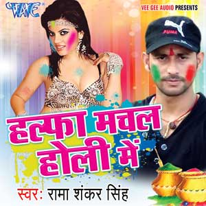 Watch Promo Videos Songs Bhojpuri Holi Halfa Machal Holi Me 2016 Rama Shankar Singh Songs List, Download Full HD Wallpaper, Photos.