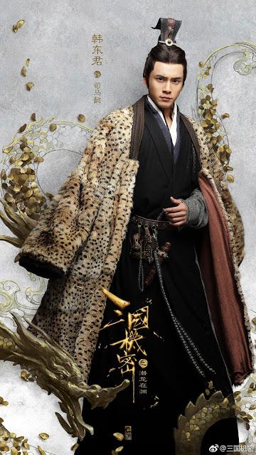 San Guo Ji Mi Poster Elvis Han