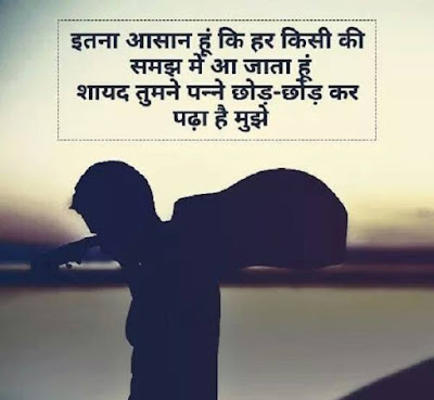 Sad Hindi Shayari SMS