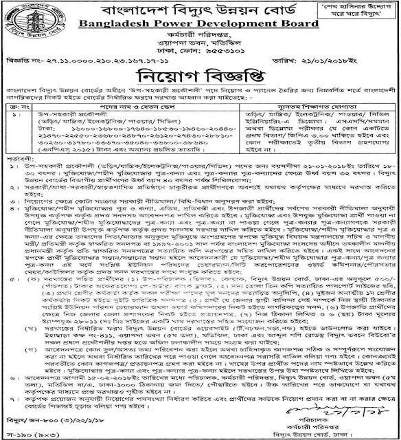 Bangladesh Power Development Board Deputy Assistant Engineer Job Circular 2018 2