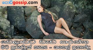 Sri Lankan model Model Teena Shanell Fernando