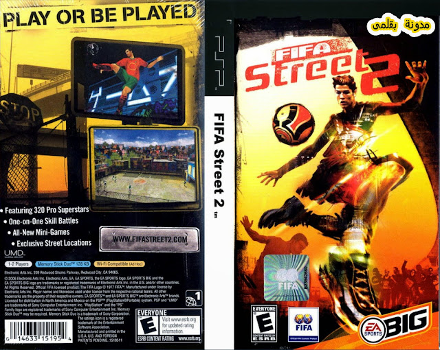 تحميل لعبة fifa street 2 للكمبيوتر من ميديا فاير