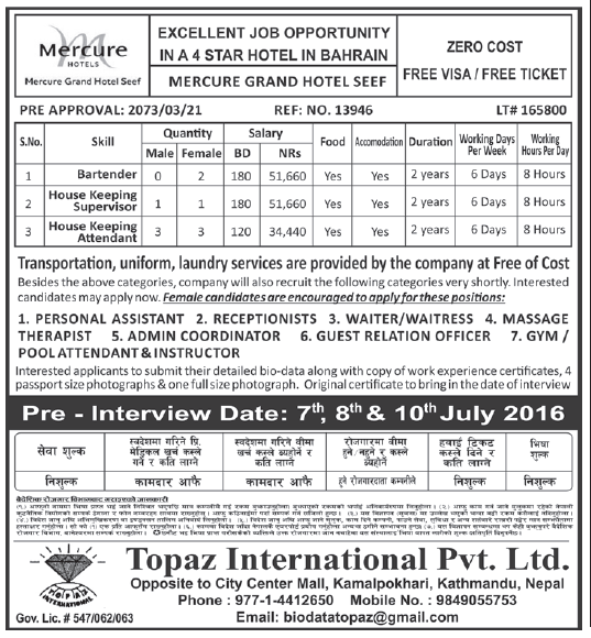 Free VISA Free TICKET jobs in Bahrain 4 Star Hotel for Nepali candidates, Salary Rs 51,600