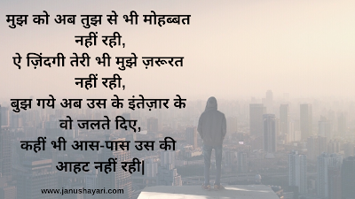 love sad shayari in hindi images