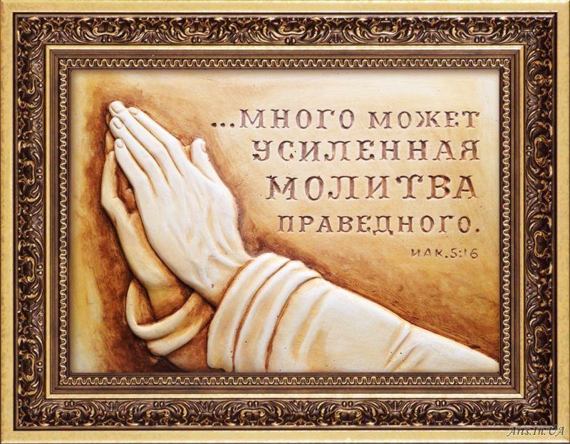 Христианские открытки про молитвы