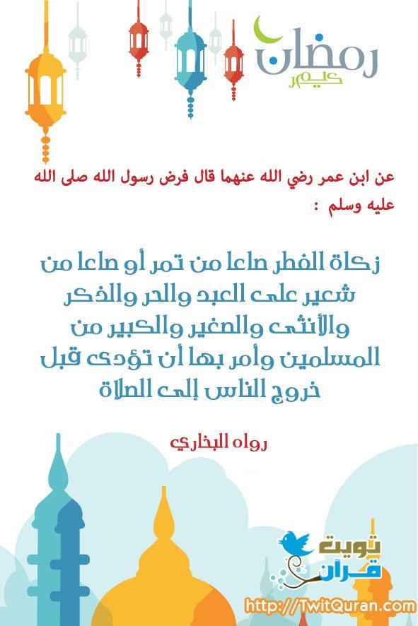 زكاة الفطر على العبد والحر والذكر والأنثى #رمضان