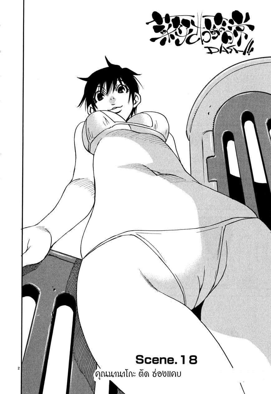 อ่านการ์ตูน Nanako-san Teki na Nichijou DASH!! ตอนที่ 18 หน้าที่ 2