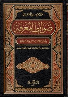 تحميل ضوابط المعرفة وأصول الاستدلال والمناظرة pdf عبد الرحمن حبنكة الميداني