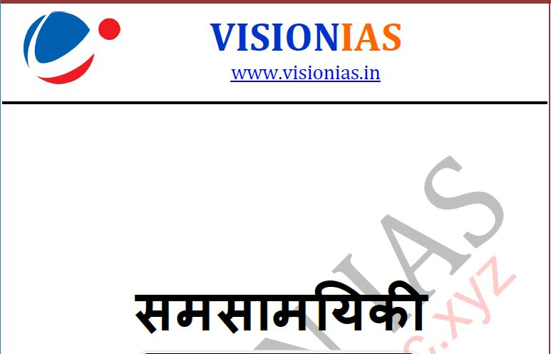 Vision IAS सामयिकी December 2018 PDF - KKUPSC - IAS