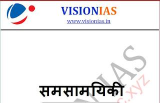 Vision IAS सामयिकी December 2018 PDF