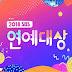 [LIVE] 2018 SBS Entertainment Awards