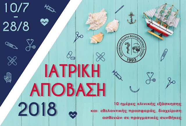 ΙΑΤΡΙΚΗ ΑΠΟΒΑΣΗ 2018: Φοιτητές Ιατρικής εξασκούνται σε Μονάδες Υγείας της ελληνικής περιφέρειας (βίντεο)