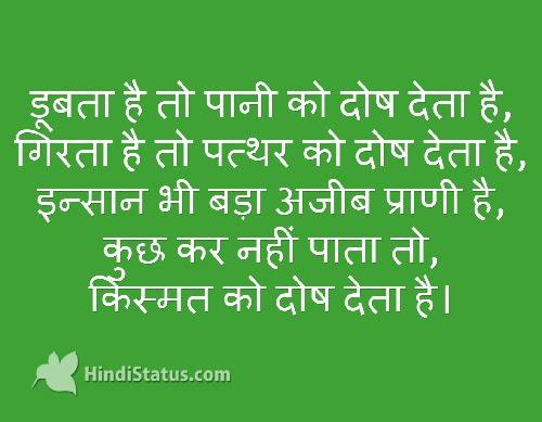 Blame - HindiStatus