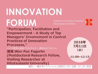 【イノベーションフォーラム】2018.7.11 Wen Pan Fagerlin