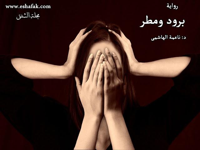 رواية : برود و مطر للكاتبة الدكتورة / ناعمة الهاشمي