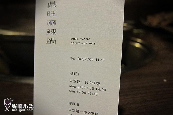 【台北大安區】鼎旺麻辣火鍋 by 妮喃小語