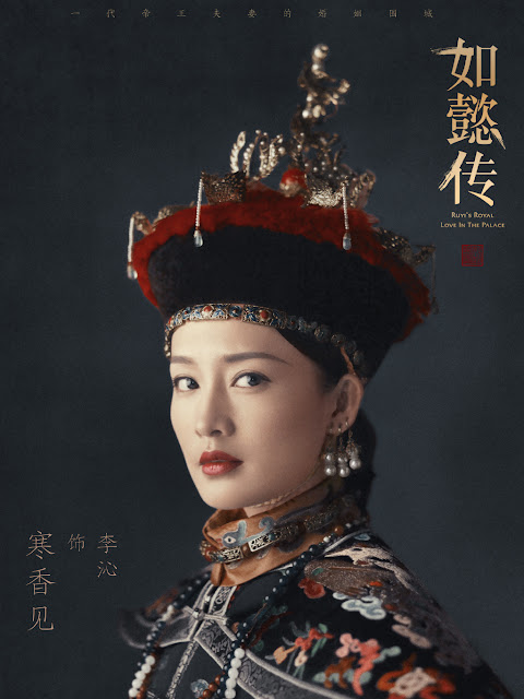 Ruyi's Royal Love in the Palace Character Poster Li Qin