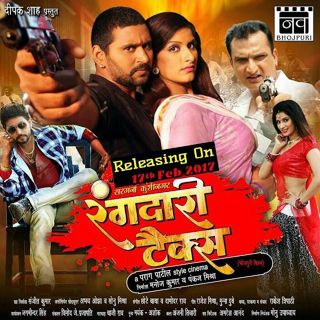 BHojpuri film Rangdari Tax