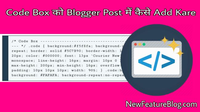 Code box ko blogger post me kaise add kare