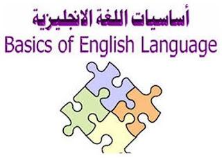 درس لتعلم قواعد اللغة الإنجليزية