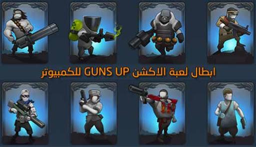 ابطال لعبة Guns Up