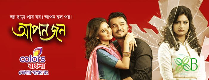 Aponjon, Colors Bangla, Bengali serial