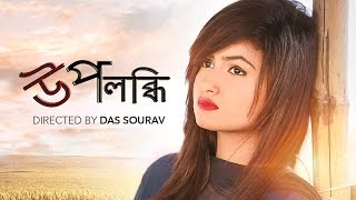 Upolobdhi | Bangla Short Film | Shoumik Ahmed | Asif Rahman | Lamima Tanzim Lam | Das Sourav Download 2017 www.skmedia420.comUpolobdhi | Bangla Short Film ...