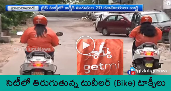 Getmi | A Bike Taxi Service To City People Who Travel Small Distances | Hyderabad