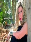 Maysaa-Loghz Mesh Mafhoum