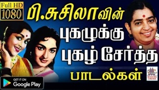 P. Susheela Super Songs | Music Box