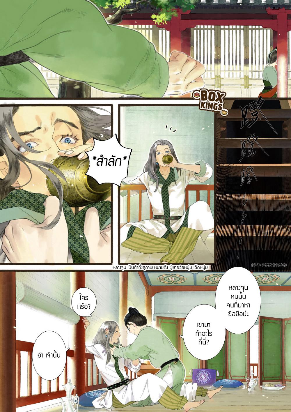 Shi Yi Lu ตอนที่ 1 หน้า 9