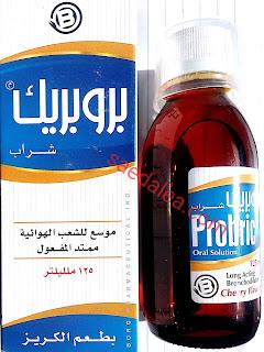 بروبريك أقراص ,وشراب  موسع للشعب الهوائية ممتد المفعول  probric
