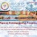 Αναμνηστικό ημερολόγιο από τον  Όμιλο Αντισφαίρισης Λαυρίου