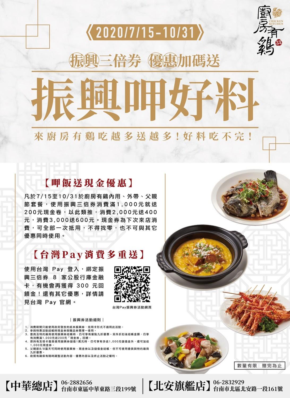 台南東區美食【廚房有雞花雕雞】振興呷好料活動介紹