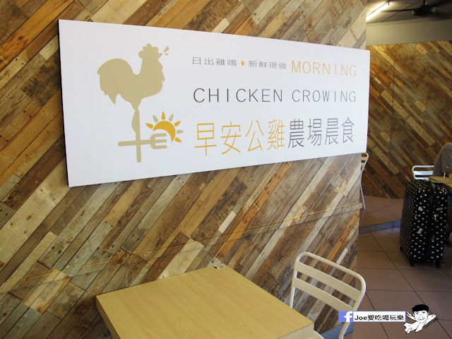 IMG 0796 - 【台中美食】早安公雞農場晨食 | 位於台中二中附近的,平價早午餐店 | 每樣食材都是從農場嚴選過的!!